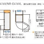 NR-E416V-N